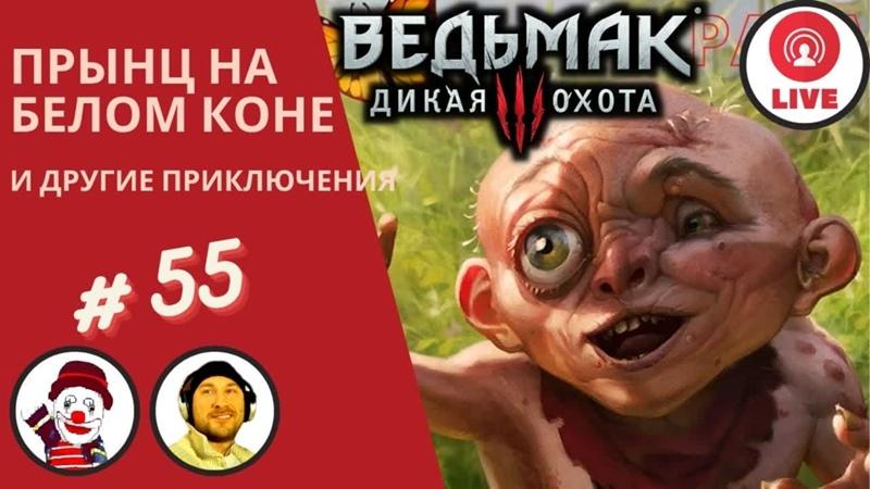 КОЛДУЙ ГЕРАЛЬТ КОЛДУЙ ЙЕН Witcher 3 Wild Hunt 55 Каэр Морхен Ведьмак 3 Дикая охота