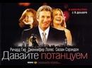 SOHO Кино-бар Давайте 💃🏻🕺🏻 , 2004 12