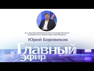 Новости / Главный эфир об итогах приёмной кампании НовГУ с Юрием Боровиковым