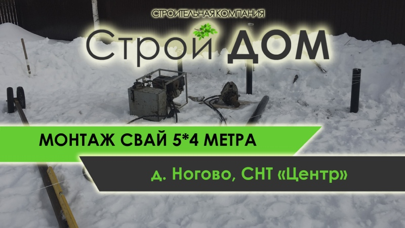 Монтаж винтовых свай в д Ногово СНТ Центр Клинский район