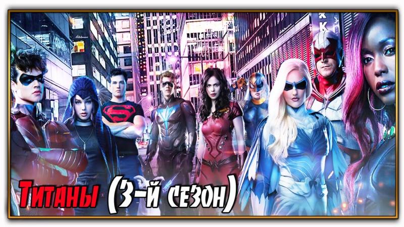 Титаны 3 й сезон Titans 2021