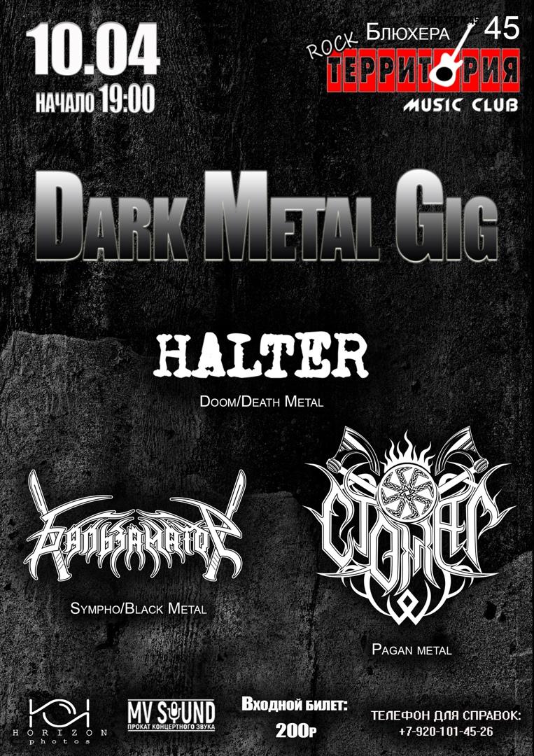 Афиша Ярославль 10.04 Dark Metal Gig в Территории