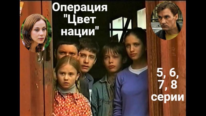 РУССКОЕ КИНО Операция Цвет нации 5 6 7 8 серии