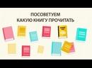 Время читать Издательство «Азбука-Аттикус»