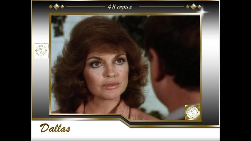 Dallas 03x19 Sue Ellen's Choice Даллас 48 серия Выбор Сью Эллен