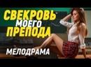 Мега бомбезный фильм на выходные - СВЕКРОВЬ МОЕГО ПРЕПОДА Русские мелодрамы новинки 2021