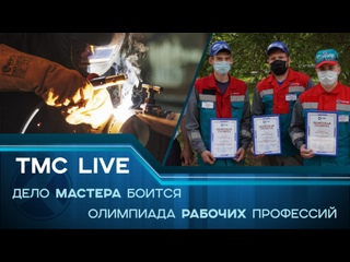 TMC LIVE 91