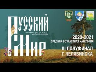 Русский мир 2020-2021. 3-ий городской полуфинал. Средняя возрастная категория