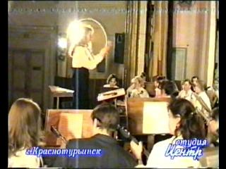Музыкальное училище, отчетный концерт, 3-я часть, 1996 год