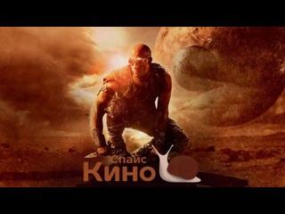 Хроники Риддика (2000-2013, США, Великобритания) фантастика, боевик, триллер dub смотреть фильм/кино/трейлер онлайн КиноСпайс HD