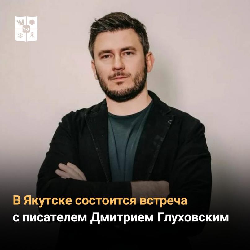 В Якутске состоится встреча с писателем Дмитрием Глуховским