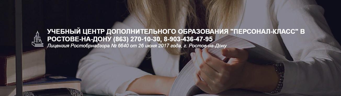 Бухгалтер кадровик обучение в Ростове-на-Дону