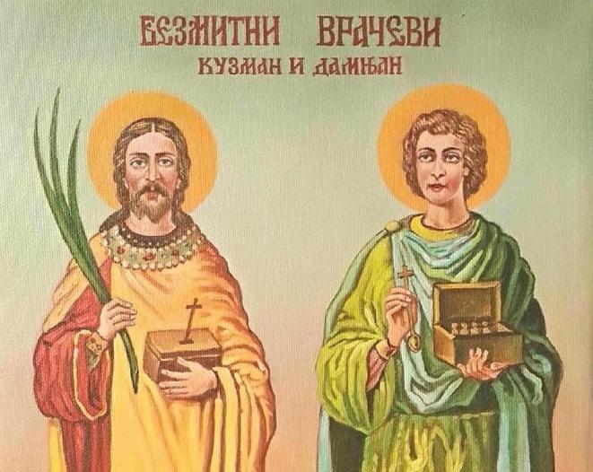 Косма и Дамиан. Летние Кузьминки, изображение №1