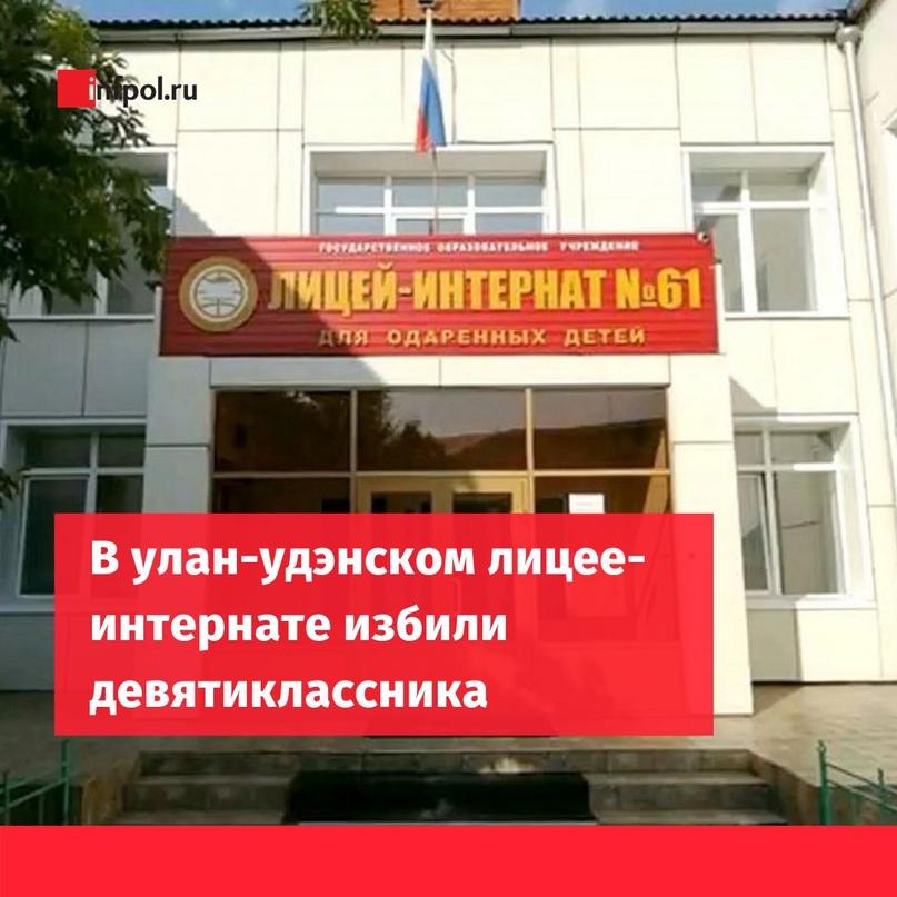 ВУлан-Удэ влицее-интернате №61 разгорелся скандал. Попредварительным данным,...