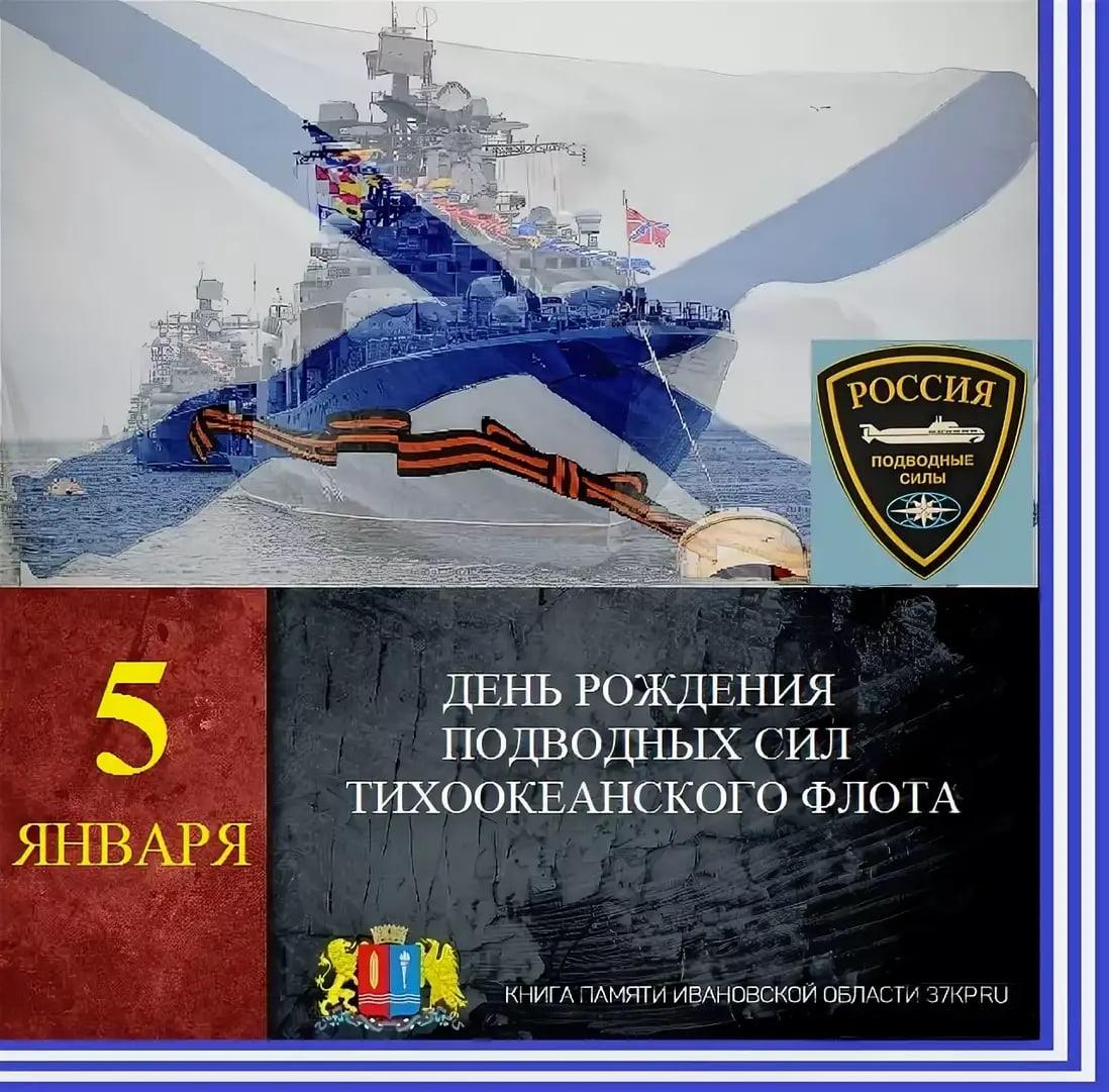 Подводные силы Тихоокеанского флота празднуют 116-ю годовщину со дня образования