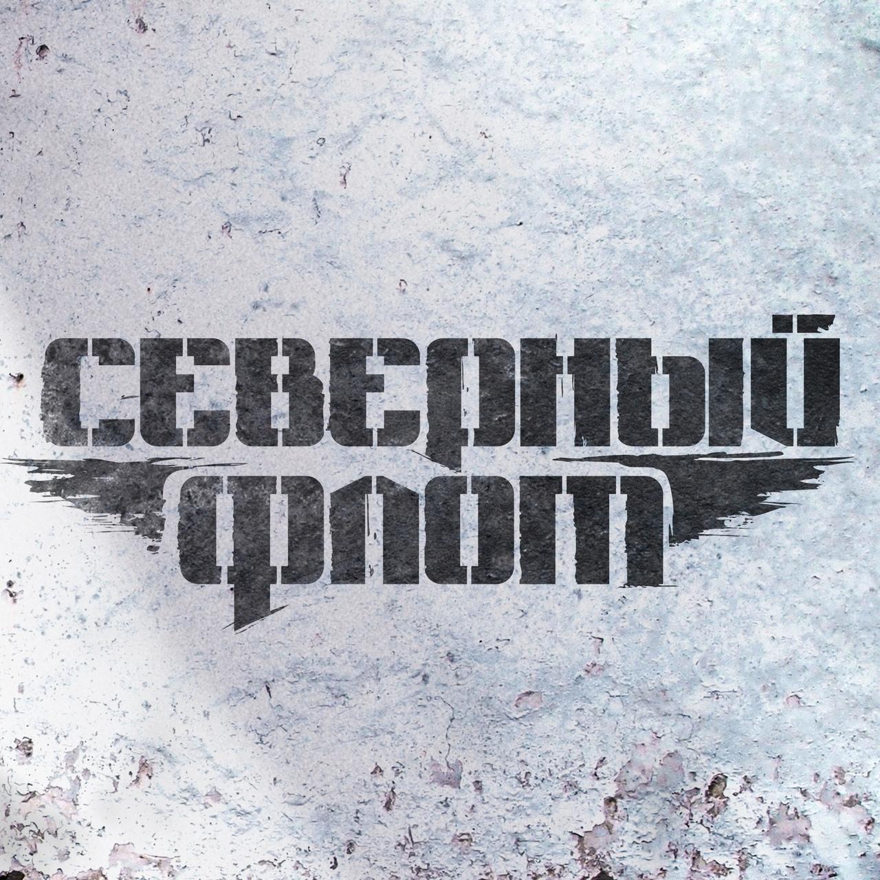 Афиша Нижний Новгород Северный Флот / 11 апреля (вс) / Н.Новгород