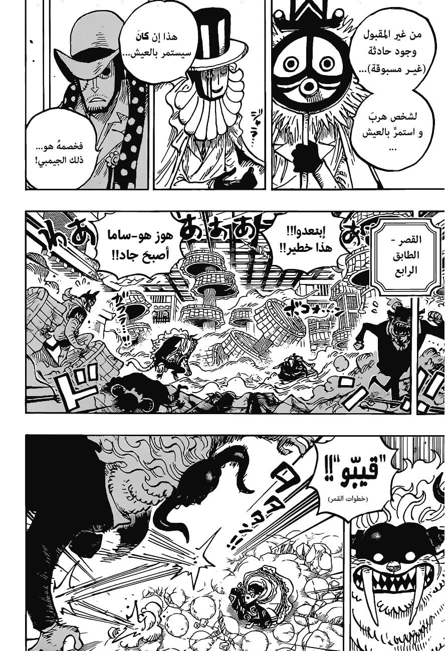 one piece arab 1018, image №6