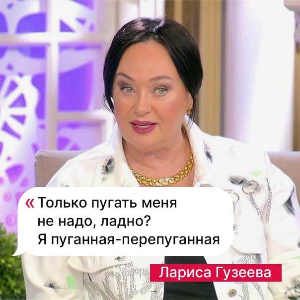 Новое интервью с Ларисой Гузеевой на YouTube-канал...