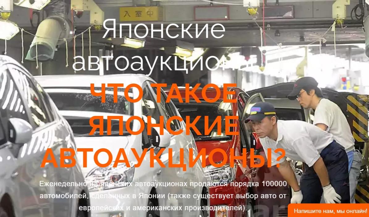 Японские аукционные автомобили Хабаровск
