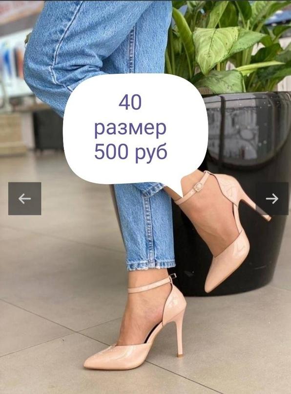 Басаножки, 40 | Объявления Орска и Новотроицка №28903