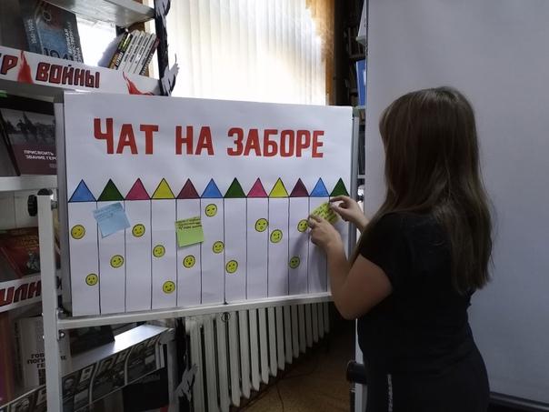 В Центральной районной библиотеке, в рамках Недели молодежной книги, прошла литературная акция «Чат на