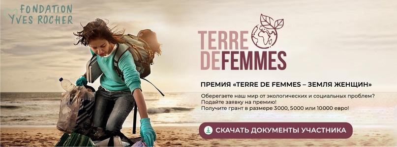 Экологическая премия «Terre de Femmes – Земля Женщин», изображение №1