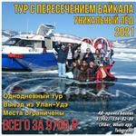 Пересечение Байкала на воздушной подушке