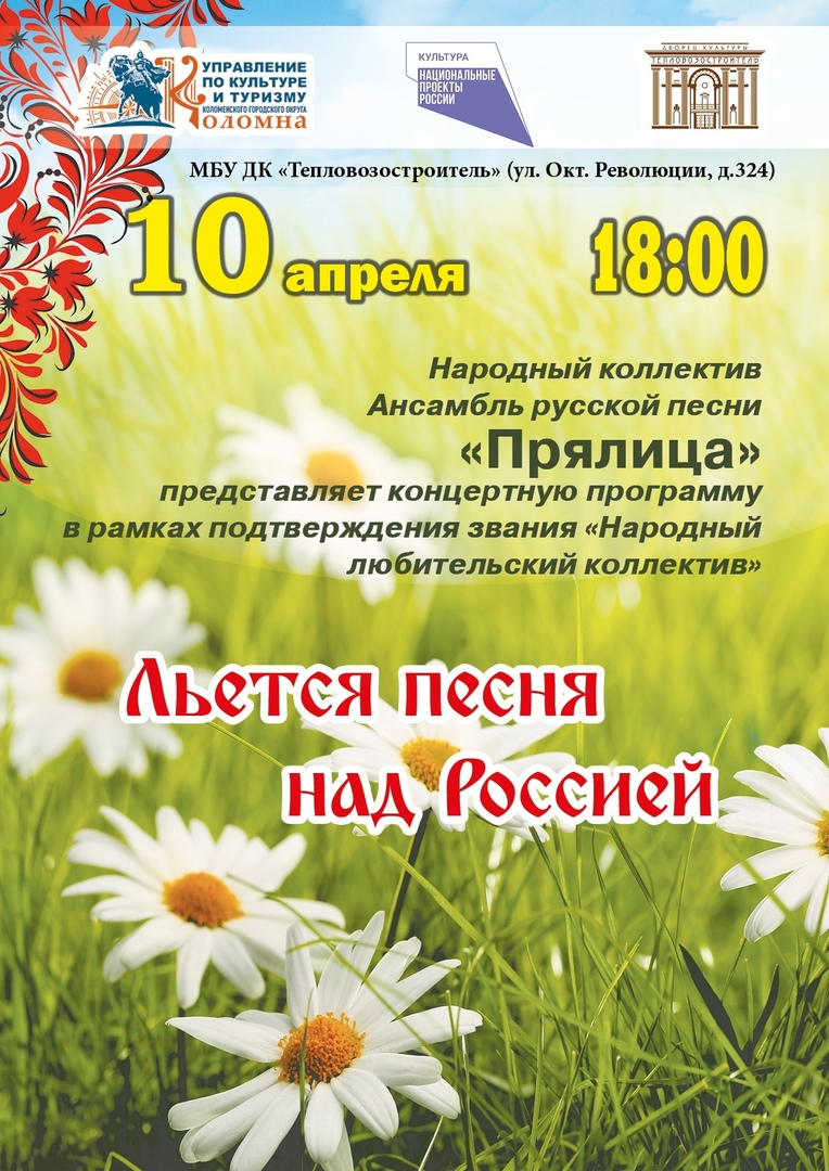 """10 апреля Дворец Культуры """"Тепловозостроитель""""  приглашает жителей города на кон..."""