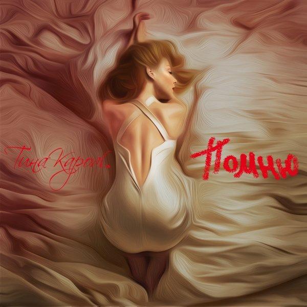 Тіна Кароль album Помню