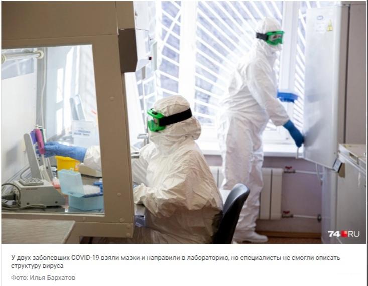 В Челябинской области выявили неизученный штамм коронавируса