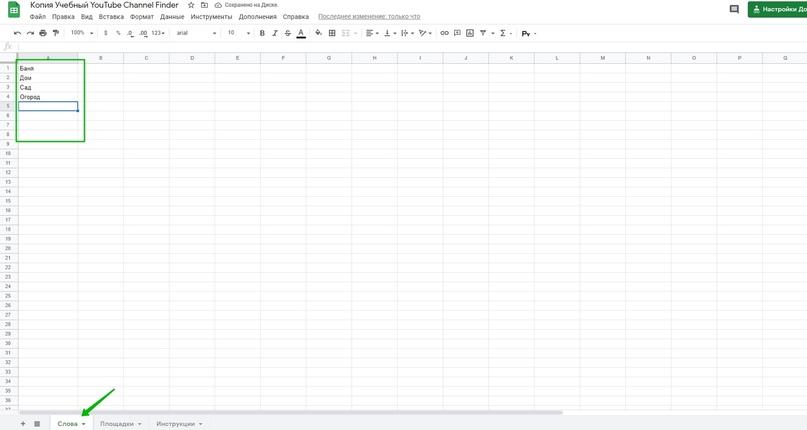 Парсим все целевые площадки для Google.KMC за 5 минут!, изображение №2