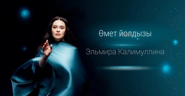 Эльмира Калимуллина -  #10