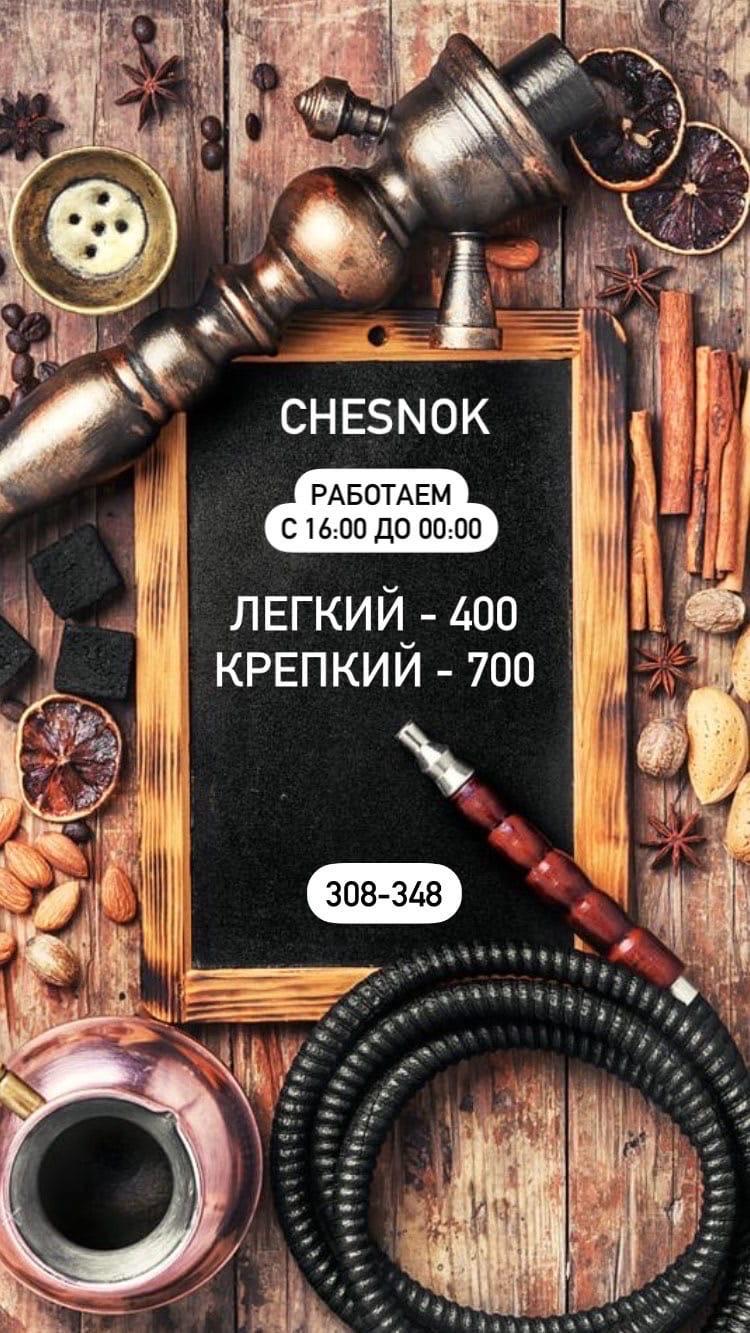 Кальянная «Большой Чеснок» - Вконтакте