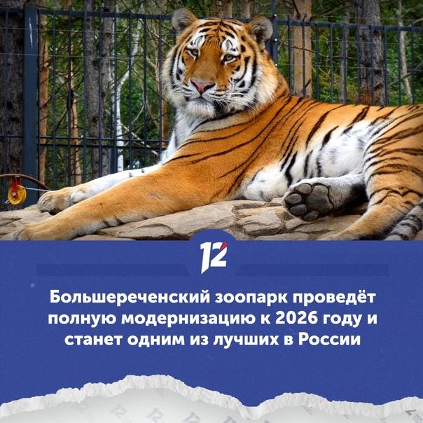 [club25790517 Большереченский зоопарк] проведёт по...