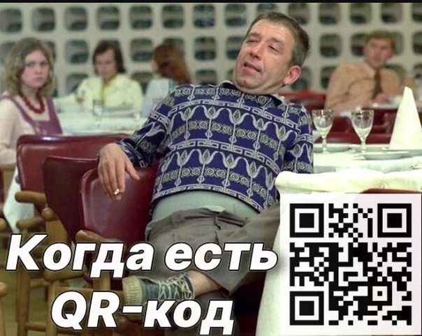 Скажите пожалуйста, где в Озёрске пропускают по QR...