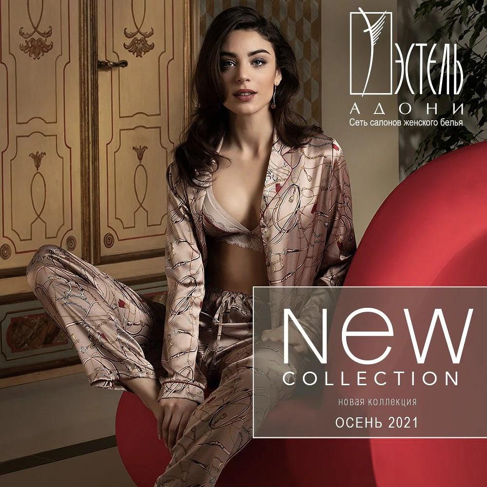В салоне «Эстель Адони» появилась новая невероятно красивая коллекция Renaissance Mode от французского Дома Lise Charmel.