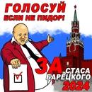 Барецкий Стас   Москва   5