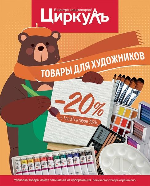 👇🏻Весь октябрь -20% на товары для художников во вс...