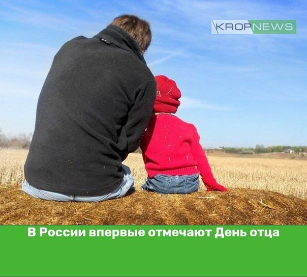 В России впервые отмечают День отцаВ России 17 окт...