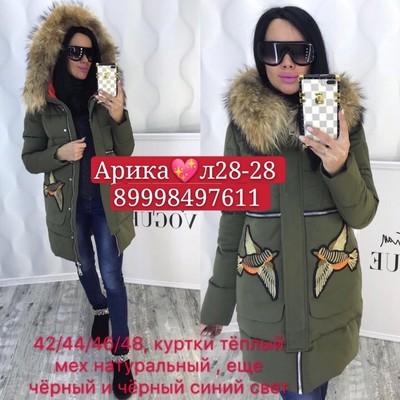 Arika Atalita, Москва