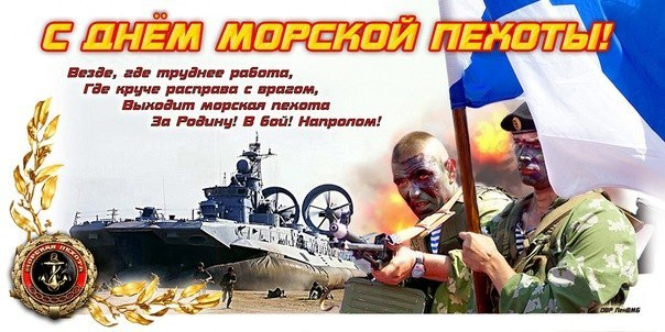 С 315-летием Морской Пехоты России!