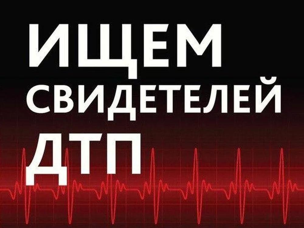 Госавтоинспекция просит откликнуться очевидцев ДТП