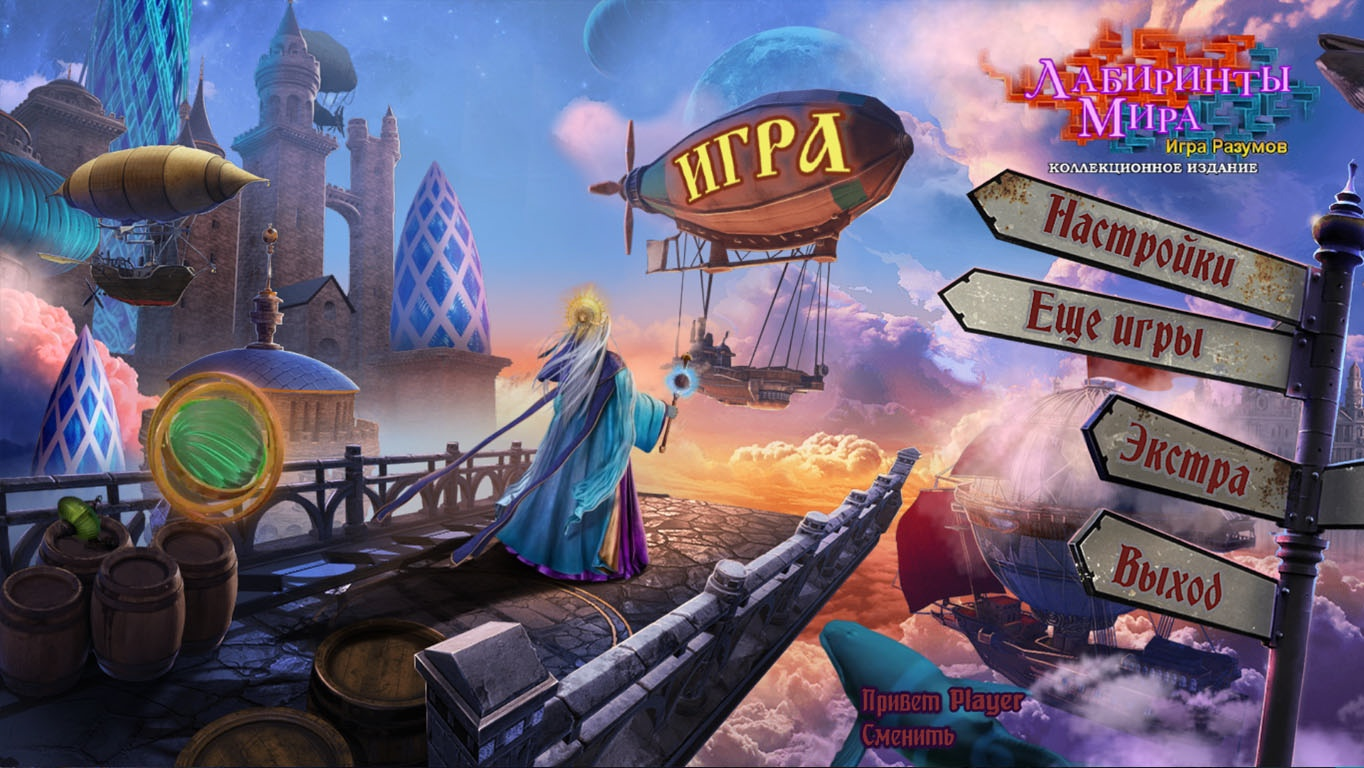 Лабиринты мира 14: Игра разумов Коллекционное издание | Labyrinths of the World 14: The Game of Minds CE (Rus)