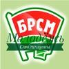 МОЛОДЁЖЬ СТОЛИНЩИНЫ/БРСМ