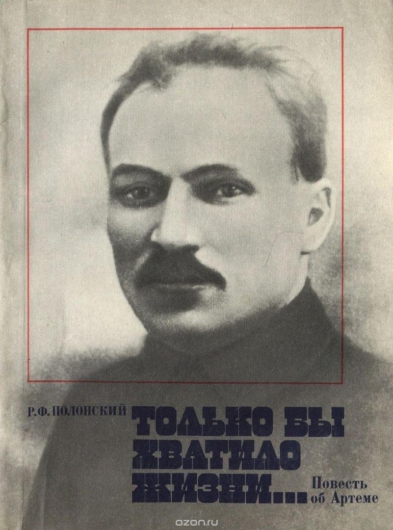 📖12 октября 1930 года родился РАДИЙ ПОЛОНСКИЙ — украинский и советский писатель,...