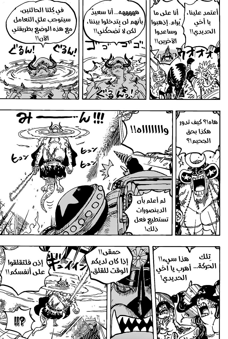 One Piece Arab 1019, image №7