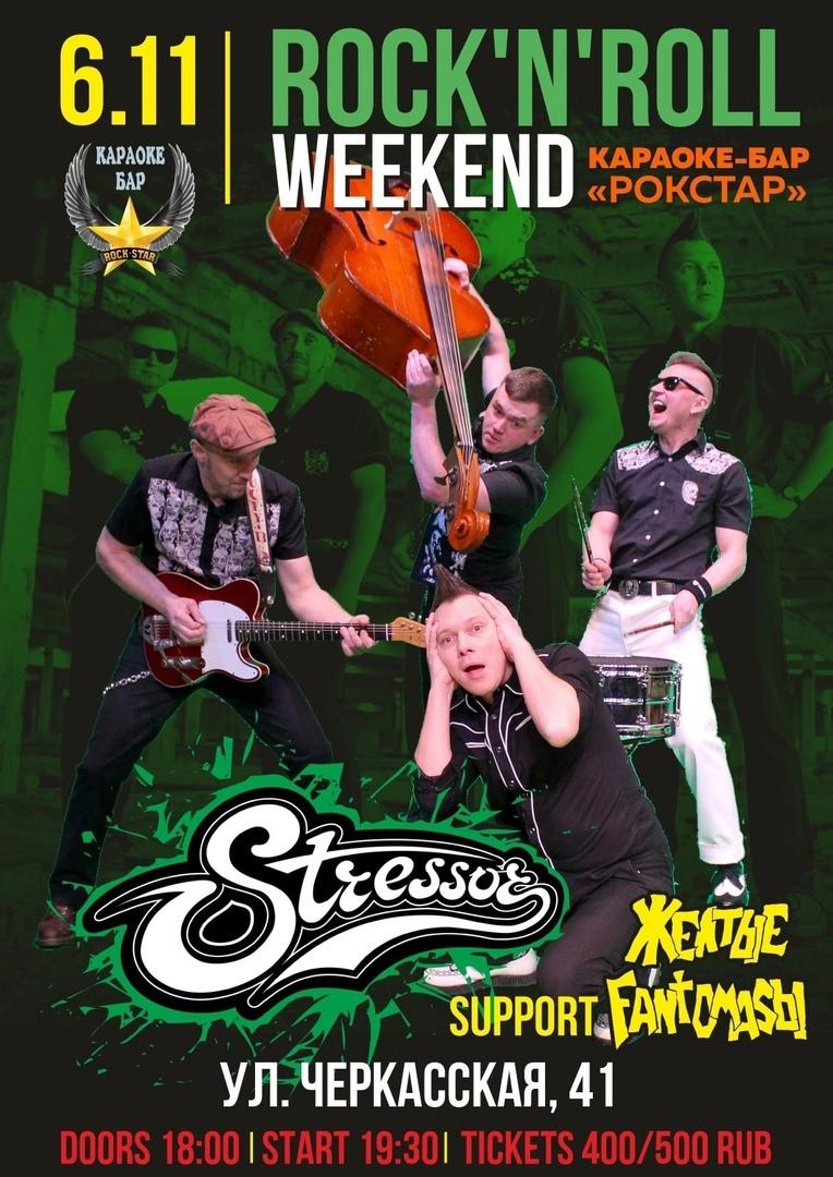 06.11 Rock'n'roll Weekend!