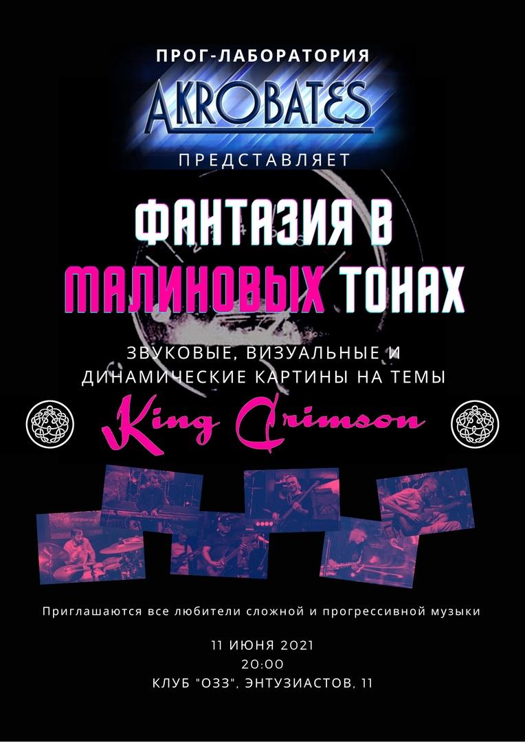 Афиша Челябинск KING CRIMSON cover DAY prog rock party