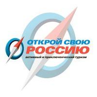 Всероссийский проект по проектированию концептуальных туристических маршрутов «Открой свою Россию», изображение №1