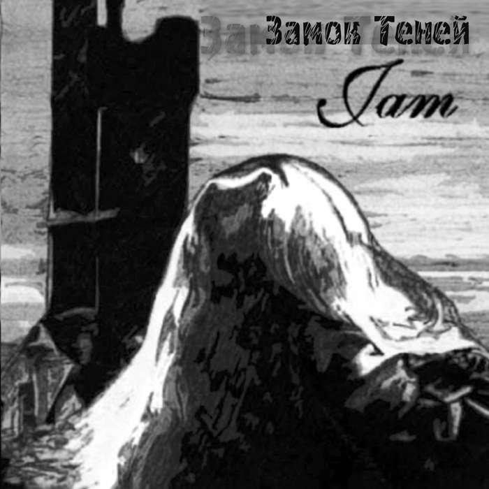 Джем album Замок Теней